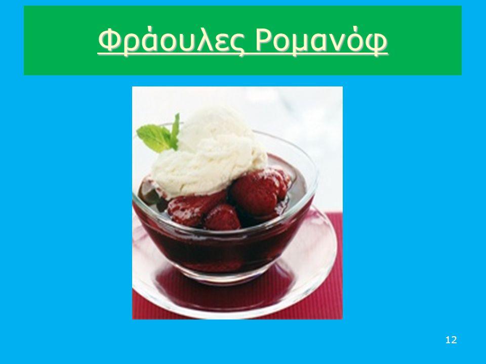Φράουλες Ρομανόφ 12