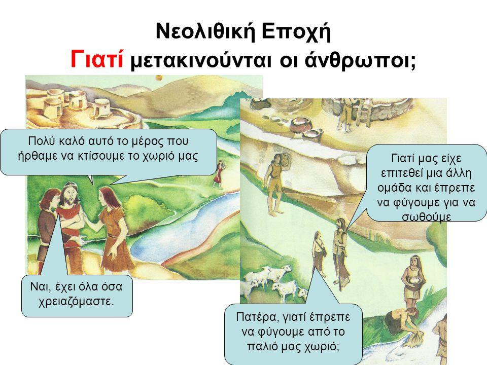 Νεολιθική Εποχή Γιατί μετακινούνται οι άνθρωποι; Πολύ καλό αυτό το μέρος που ήρθαμε να κτίσουμε το χωριό μας Ναι, έχει όλα όσα χρειαζόμαστε.