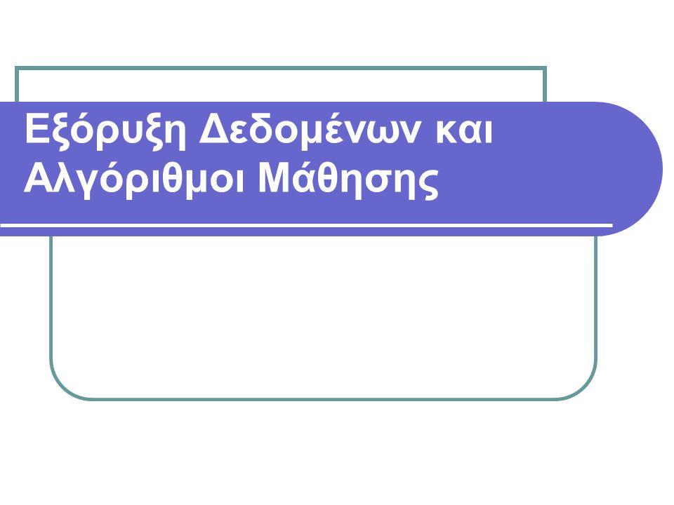 K-means k-windows k-means: 2 φάσεις 1.Μια διαμέριση των στοιχείων σε k clusters 2.