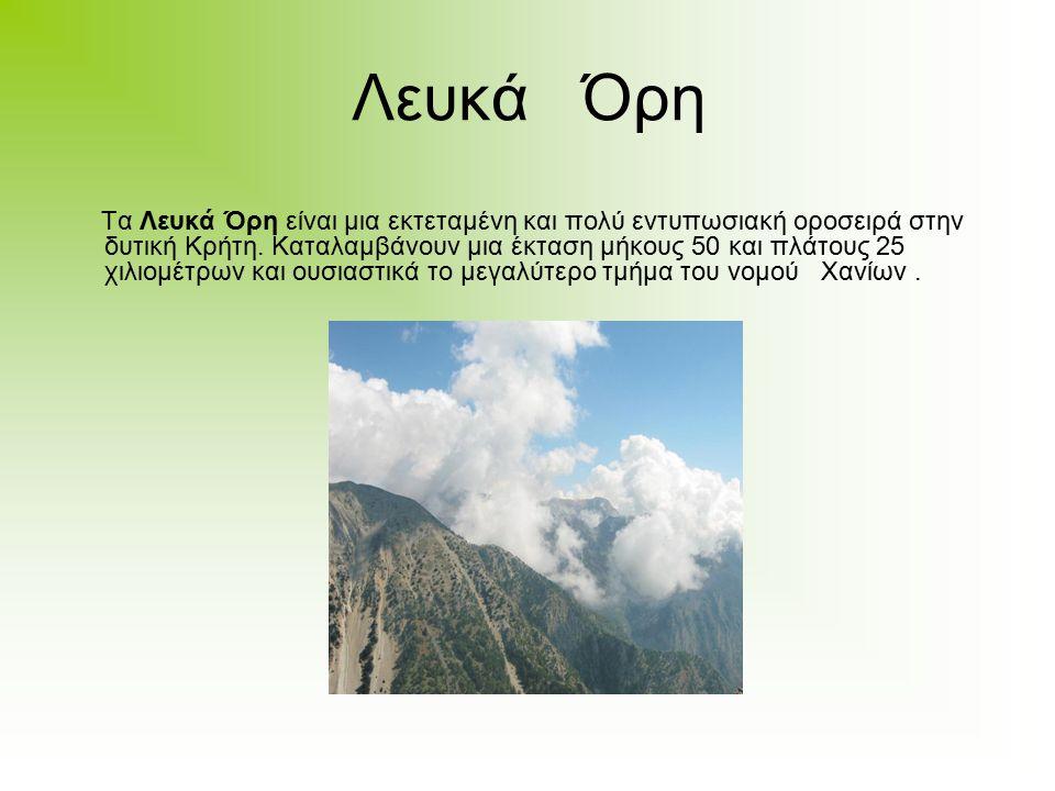 Λευκά Όρη Τα Λευκά Όρη είναι μια εκτεταμένη και πολύ εντυπωσιακή οροσειρά στην δυτική Κρήτη. Καταλαμβάνουν μια έκταση μήκους 50 και πλάτους 25 χιλιομέ