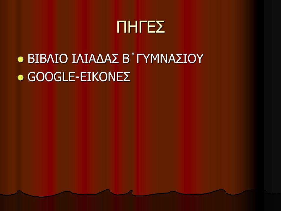 ΠΗΓΕΣ ΒΙΒΛΙΟ ΙΛΙΑΔΑΣ Β΄ΓΥΜΝΑΣΙΟΥ GOOGLE-ΕΙΚΟΝΕΣ