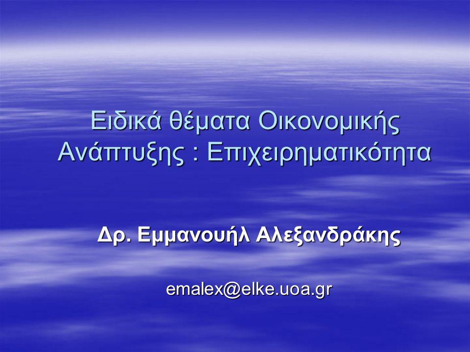 Με τι ασχολείται το μάθημα;  Δομή Ύλης (Πετράκης, 2007) –Α' Μέρος - Βασικές έννοιες –Β' Μέρος - Επιχειρηματίας και Περιβάλλον –Γ' Μέρος – Επιχειρηματική βιωσιμότητα και Ανάπτυξη –Ειδικά θέματα: χρηματοδότηση επενδύσεων, καινοτομία, εταιρικοί τύποι  Δικτυκός τόπος του Τμήματος Οικονομικών www.econ.uoa.gr –Βοηθήματα για συνεργασία με Ομάδα στην Κατάρτιση του Επιχειρηματικού Σχεδίου  Εργασία - Κατάρτιση Επιχειρηματικού Σχεδίου