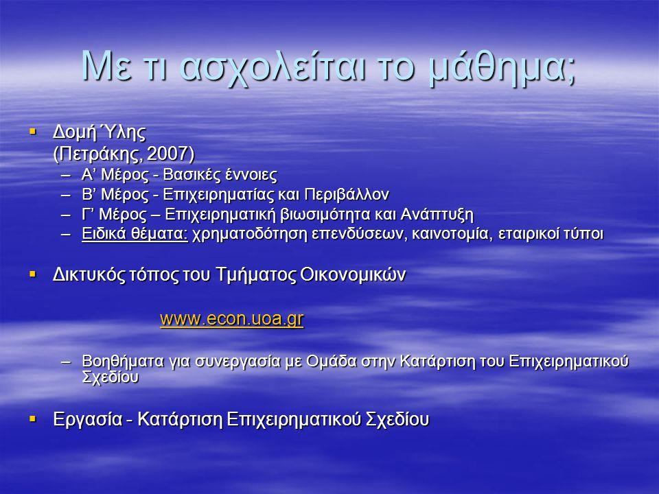 Με τι ασχολείται το μάθημα;  Δομή Ύλης (Πετράκης, 2007) –Α' Μέρος - Βασικές έννοιες –Β' Μέρος - Επιχειρηματίας και Περιβάλλον –Γ' Μέρος – Επιχειρηματ
