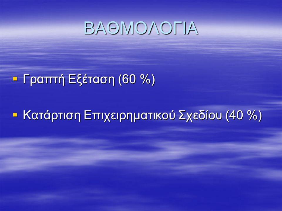 ΒΑΘΜΟΛΟΓΙΑ  Γραπτή Εξέταση (60 %)  Κατάρτιση Επιχειρηματικού Σχεδίου (40 %)