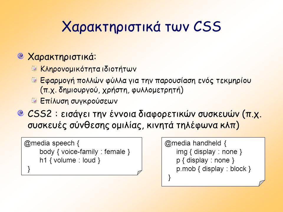 Χαρακτηριστικά των CSS Χαρακτηριστικά: Κληρονομικότητα ιδιοτήτων Εφαρμογή πολλών φύλλα για την παρουσίαση ενός τεκμηρίου (π.χ. δημιουργού, χρήστη, φυλ