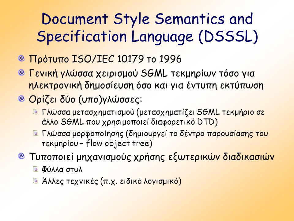 Document Style Semantics and Specification Language (DSSSL) Πρότυπο ISO/IEC 10179 το 1996 Γενική γλώσσα χειρισμού SGML τεκμηρίων τόσο για ηλεκτρονική