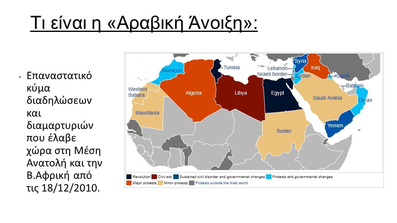 Τι είναι η «Αραβική Άνοιξη»: Επαναστατικό κύμα διαδηλώσεων και διαμαρτυριών που έλαβε χώρα στη Μέση Ανατολή και την Β.Αφρική από τις 18/12/2010. Χώρες
