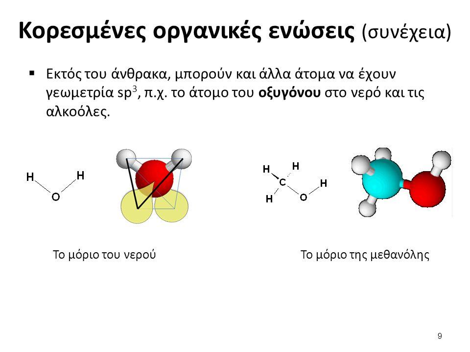 Κορεσμένες οργανικές ενώσεις (συνέχεια)  Εκτός του άνθρακα, μπορούν και άλλα άτομα να έχουν γεωμετρία sp 3, π.χ. το άτομο του οξυγόνου στο νερό και τ