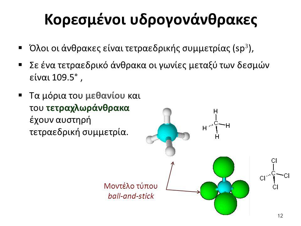 Κορεσμένοι υδρογονάνθρακες  Όλοι οι άνθρακες είναι τετραεδρικής συμμετρίας (sp 3 ),  Σε ένα τετραεδρικό άνθρακα οι γωνίες μεταξύ των δεσμών είναι 10