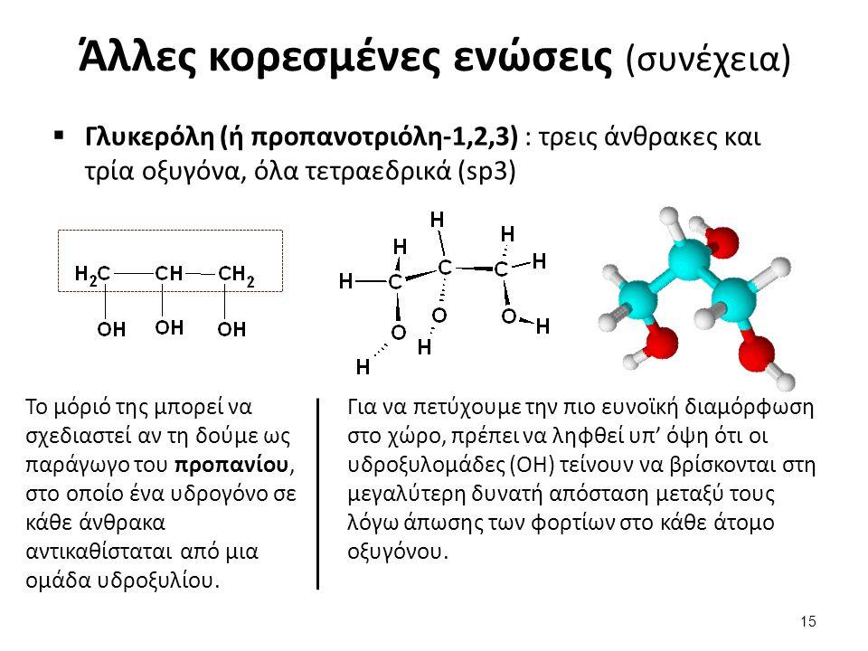 Άλλες κορεσμένες ενώσεις (συνέχεια)  Γλυκερόλη (ή προπανοτριόλη-1,2,3) : τρεις άνθρακες και τρία οξυγόνα, όλα τετραεδρικά (sp3) Το μόριό της μπορεί ν