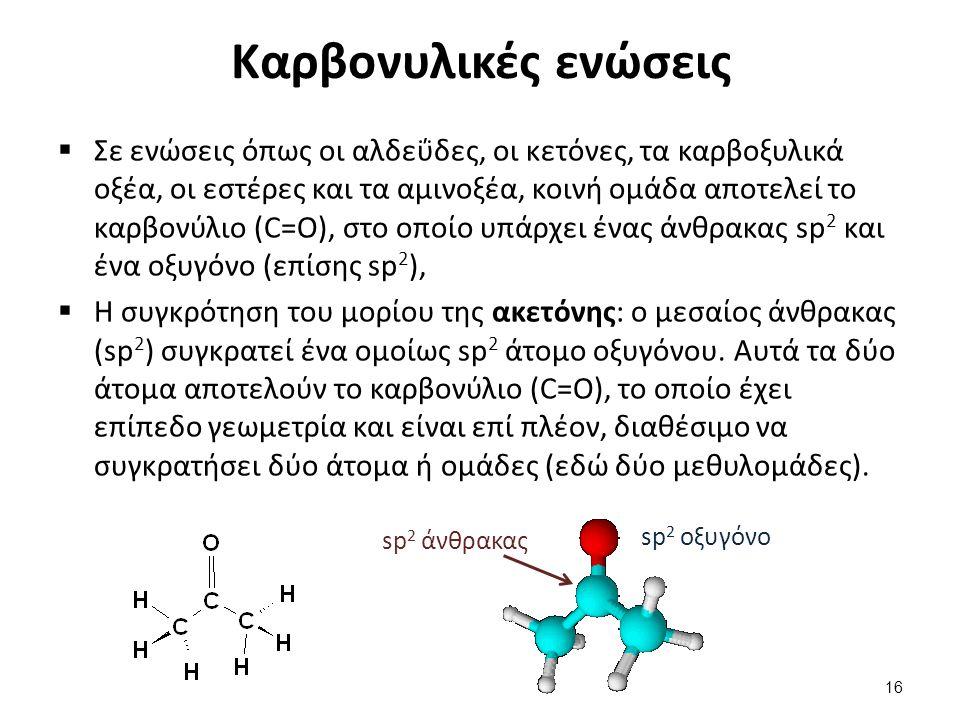 Καρβονυλικές ενώσεις  Σε ενώσεις όπως οι αλδεΰδες, οι κετόνες, τα καρβοξυλικά οξέα, οι εστέρες και τα αμινοξέα, κοινή ομάδα αποτελεί το καρβονύλιο (C