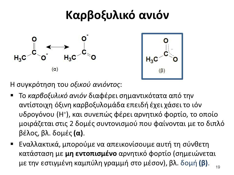 Καρβοξυλικό ανιόν Η συγκρότηση του οξικού ανιόντος:  Το καρβοξυλικό ανιόν διαφέρει σημαντικότατα από την αντίστοιχη όξινη καρβοξυλομάδα επειδή έχει χ