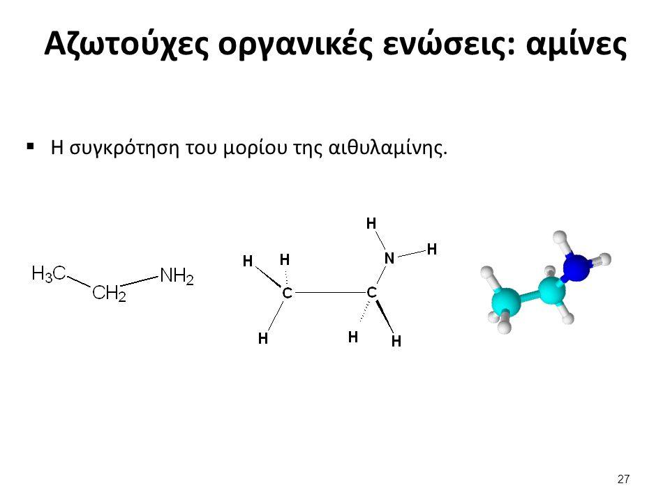 Αζωτούχες οργανικές ενώσεις: αμίνες  Η συγκρότηση του μορίου της αιθυλαμίνης. 27