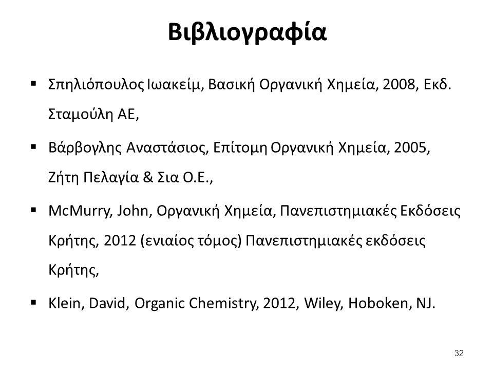 Βιβλιογραφία  Σπηλιόπουλος Ιωακείμ, Βασική Οργανική Χημεία, 2008, Εκδ. Σταμούλη ΑΕ,  Βάρβογλης Αναστάσιος, Επίτομη Οργανική Χημεία, 2005, Ζήτη Πελαγ