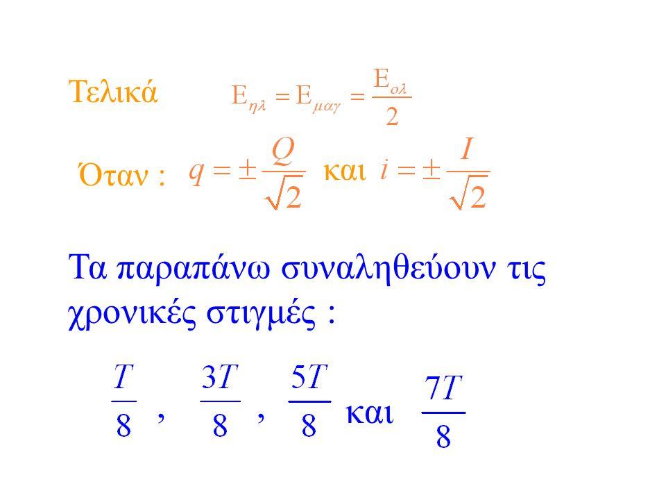 Την τέταρτη φορά : Οπότε: Εφ' όσον σε χρόνο Τ διαγράφει γωνία 2π, θέλει χρόνο για να διαγράψει γωνία Q θ - Q φ