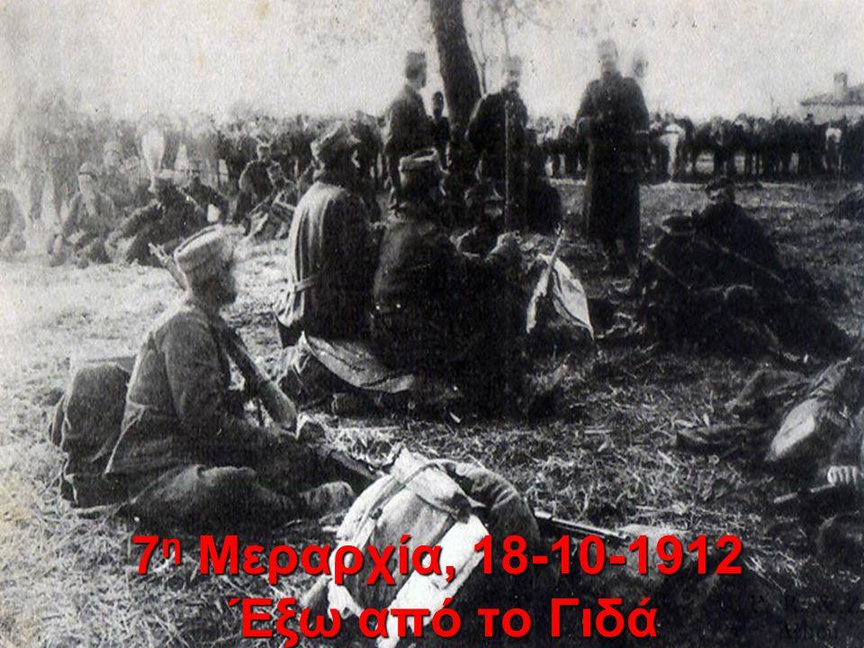 7 η Μεραρχία, 18-10-1912 Έξω από το Γιδά Έξω από το Γιδά