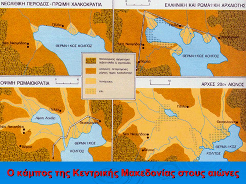 Ο κάμπος της Κεντρικής Μακεδονίας στους αιώνες