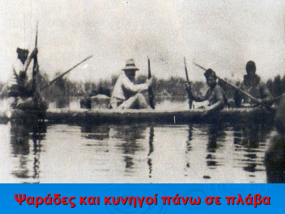 Ψαράδες και κυνηγοί πάνω σε πλάβα