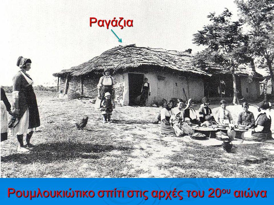 Ρουμλουκιώτικο σπίτι στις αρχές του 20 ου αιώνα Ραγάζια