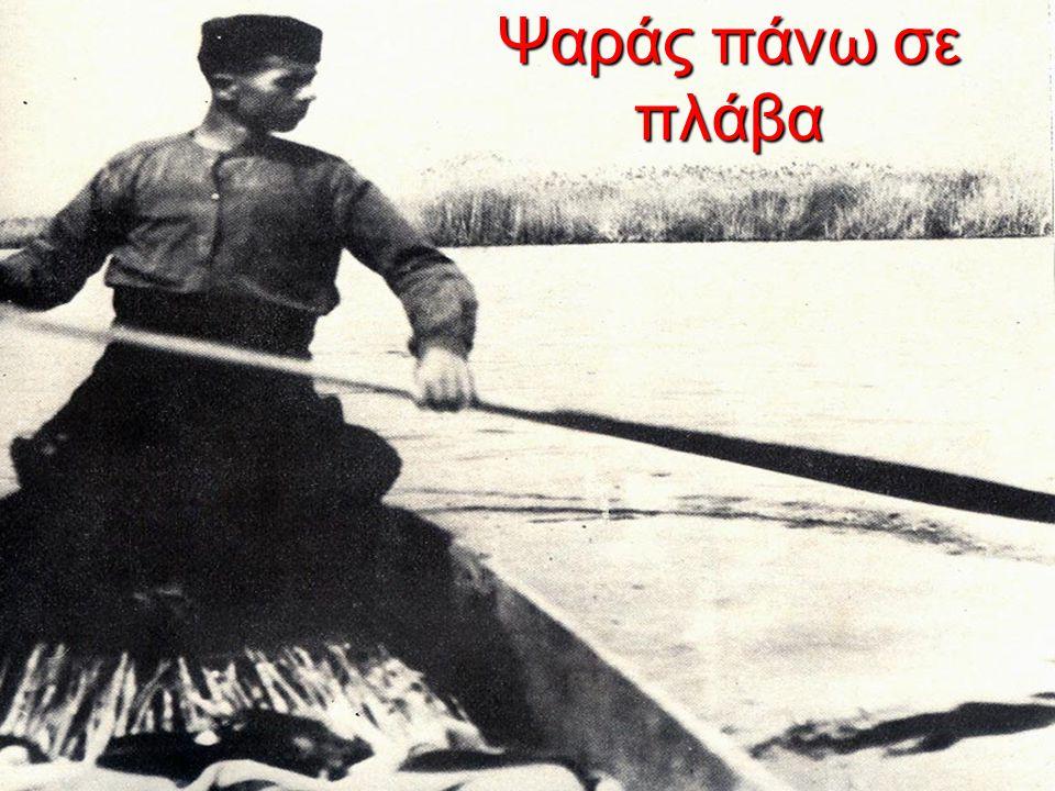 Ψαράς πάνω σε πλάβα