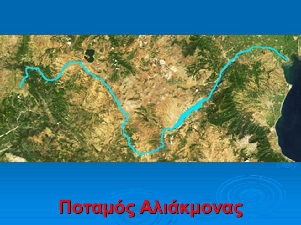 Ποταμός Αλιάκμονας