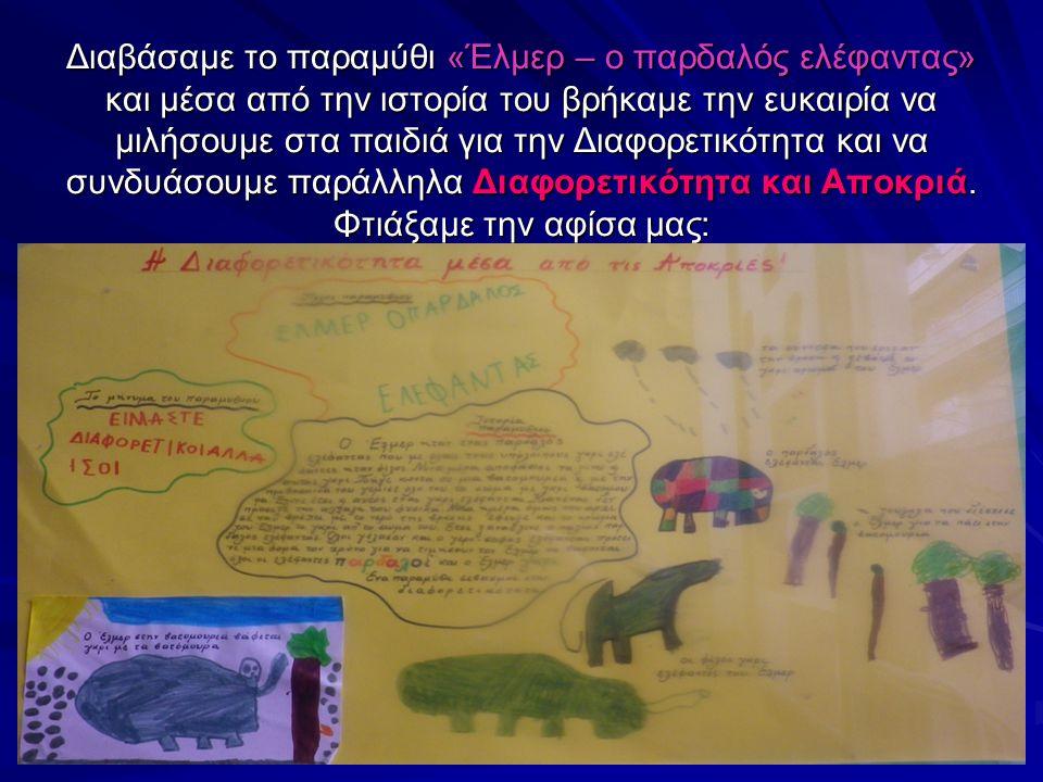 Διαβάσαμε το παραμύθι «Έλμερ – ο παρδαλός ελέφαντας» και μέσα από την ιστορία του βρήκαμε την ευκαιρία να μιλήσουμε στα παιδιά για την Διαφορετικότητα