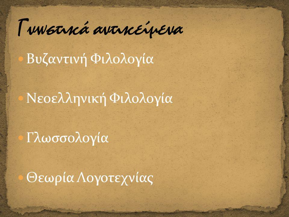 Bυζαντινή Φιλολογία Nεοελληνική Φιλολογία Γλωσσολογία Θεωρία Λογοτεχνίας