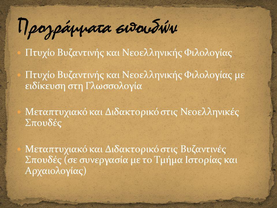 Πτυχίο Bυζαντινής και Nεοελληνικής Φιλολογίας Πτυχίο Bυζαντινής και Nεοελληνικής Φιλολογίας με ειδίκευση στη Γλωσσολογία Μεταπτυχιακό και Διδακτορικό στις Νεοελληνικές Σπουδές Μεταπτυχιακό και Διδακτορικό στις Βυζαντινές Σπουδές (σε συνεργασία με το Τμήμα Ιστορίας και Αρχαιολογίας)