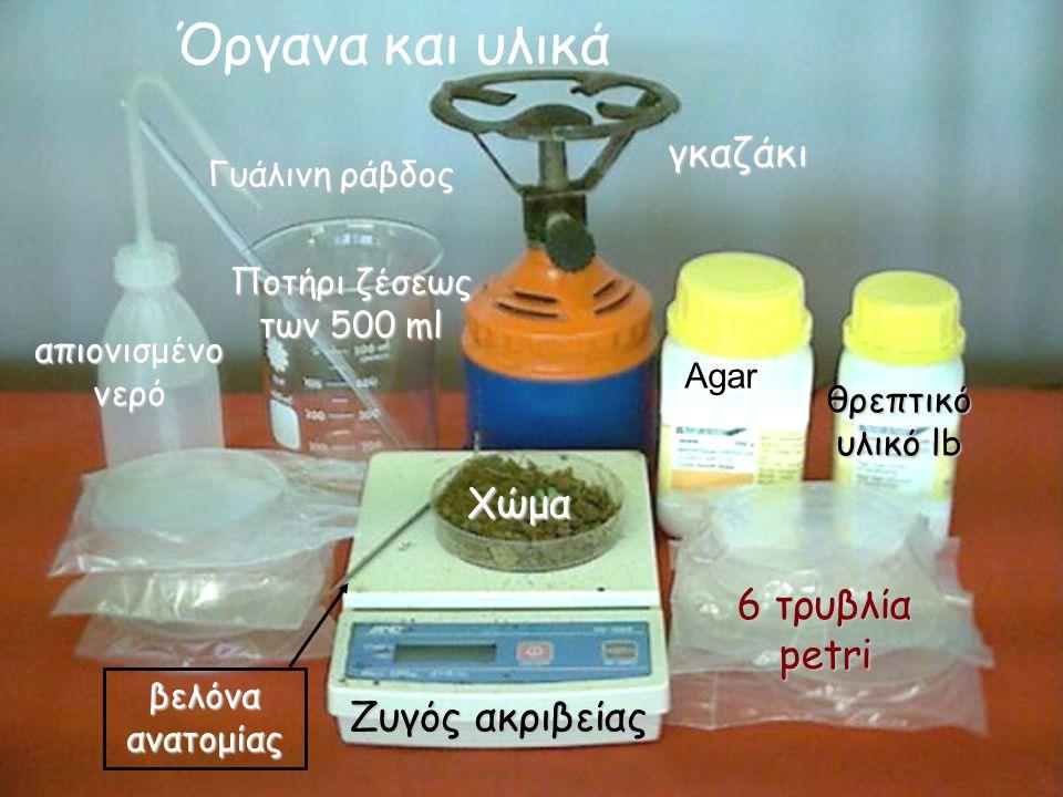 Όργανα και υλικά γκαζάκι 6 τρυβλία petri Γυάλινη ράβδος Ποτήρι ζέσεως των 500 ml βελόνα ανατομίας απιονισμένο νερό Agar θρεπτικό υλικό lb Χώμα Ζυγός ακριβείας
