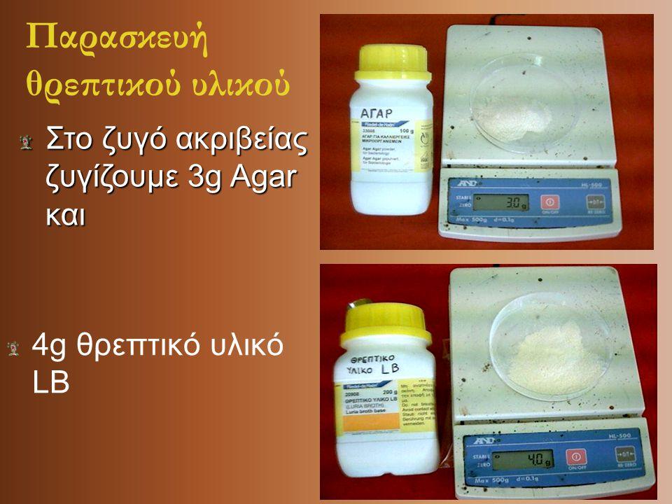 Παρασκευή θρεπτικού υλικού 4g θρεπτικό υλικό LB Στο ζυγό ακριβείας ζυγίζουμε 3g Agar και