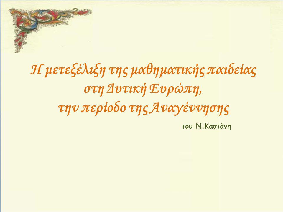Η μετεξέλιξη της μαθηματικής παιδείας στη Δυτική Ευρώπη, την περίοδο της Αναγέννησης του Ν.Καστάνη