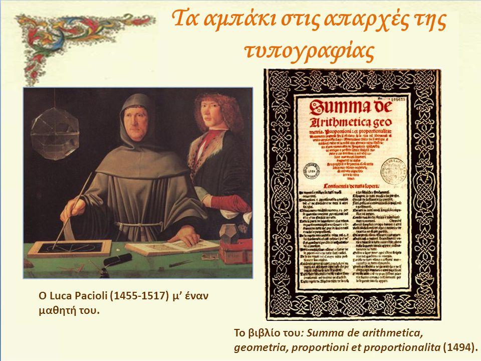 Τα αμπάκι στις απαρχές της τυπογραφίας Ο Luca Pacioli (1455-1517) μ' έναν μαθητή του. Το βιβλίο του: Summa de arithmetica, geometria, proportioni et p