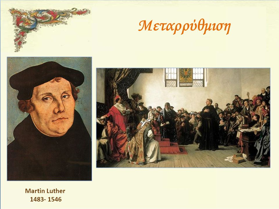 Μεταρρύθμιση Martin Luther 1483- 1546