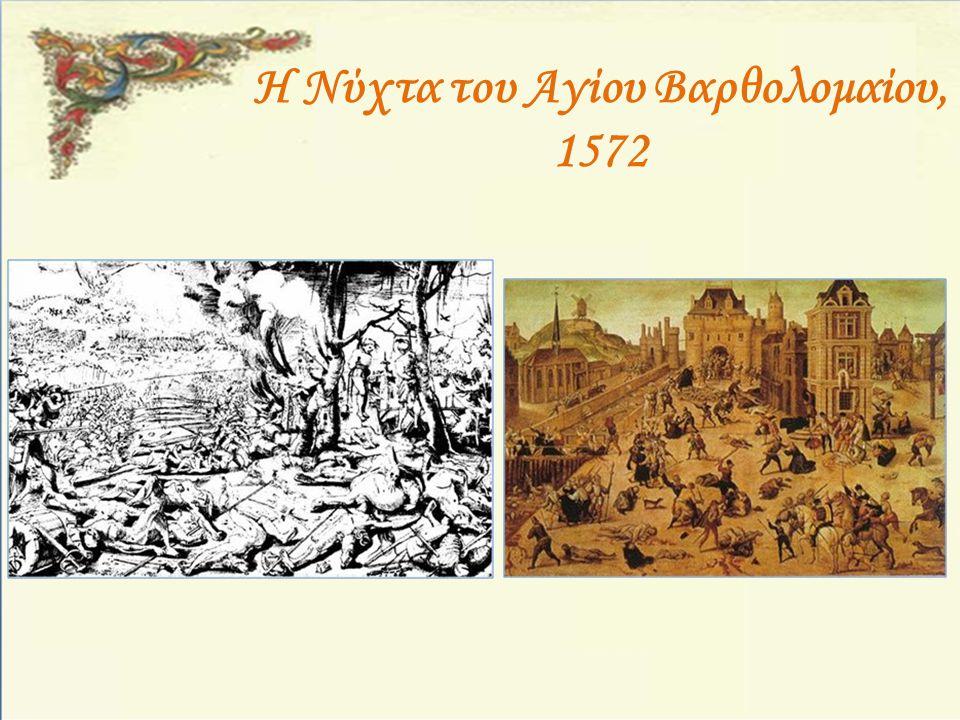 Η Νύχτα του Αγίου Βαρθολομαίου, 1572