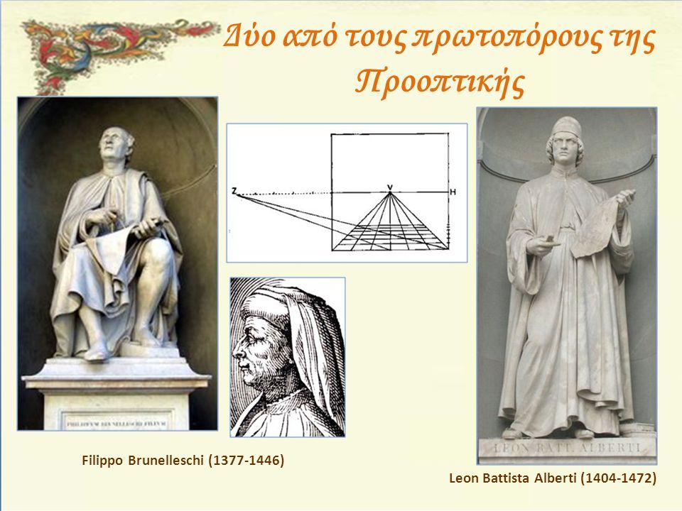 Filippo Brunelleschi (1377-1446) Leon Battista Alberti (1404-1472) Δύο από τους πρωτοπόρους της Προοπτικής