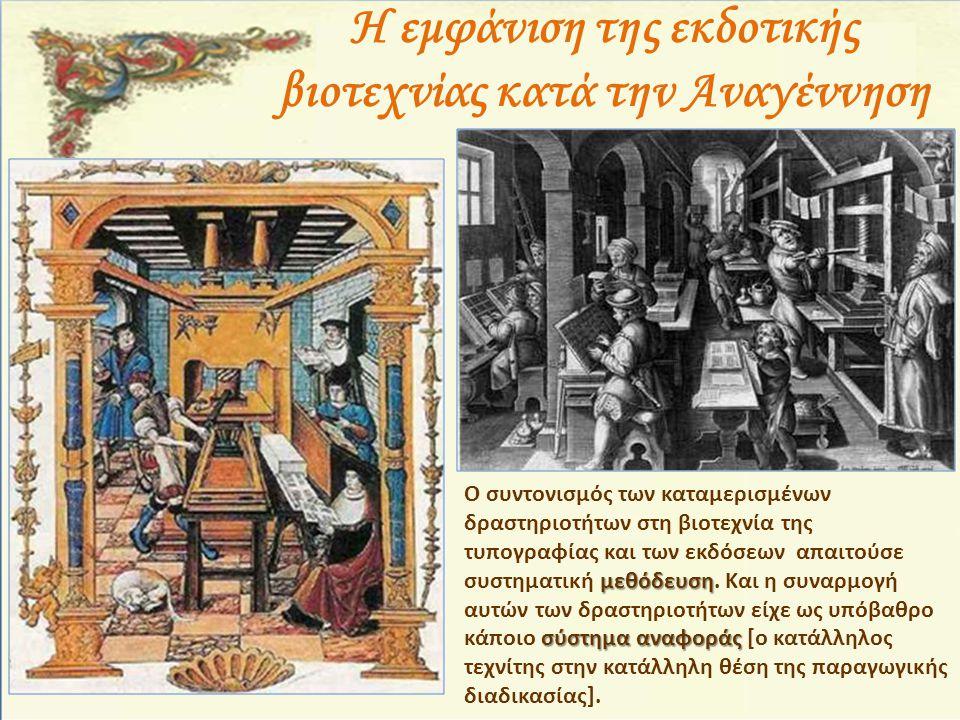 Η εμφάνιση της εκδοτικής βιοτεχνίας κατά την Αναγέννηση Ο συντονισμός των καταμερισμένων δραστηριοτήτων στη βιοτεχνία της τυπογραφίας και των εκδόσεων