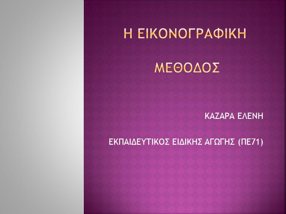 ΚΑΖΑΡΑ ΕΛΕΝΗ ΕΚΠΑΙΔΕΥΤΙΚΟΣ ΕΙΔΙΚΗΣ ΑΓΩΓΗΣ (ΠΕ71)