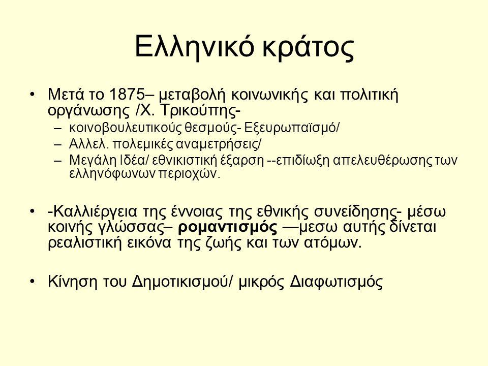 Ελληνικό κράτος Μετά το 1875– μεταβολή κοινωνικής και πολιτική οργάνωσης /Χ.