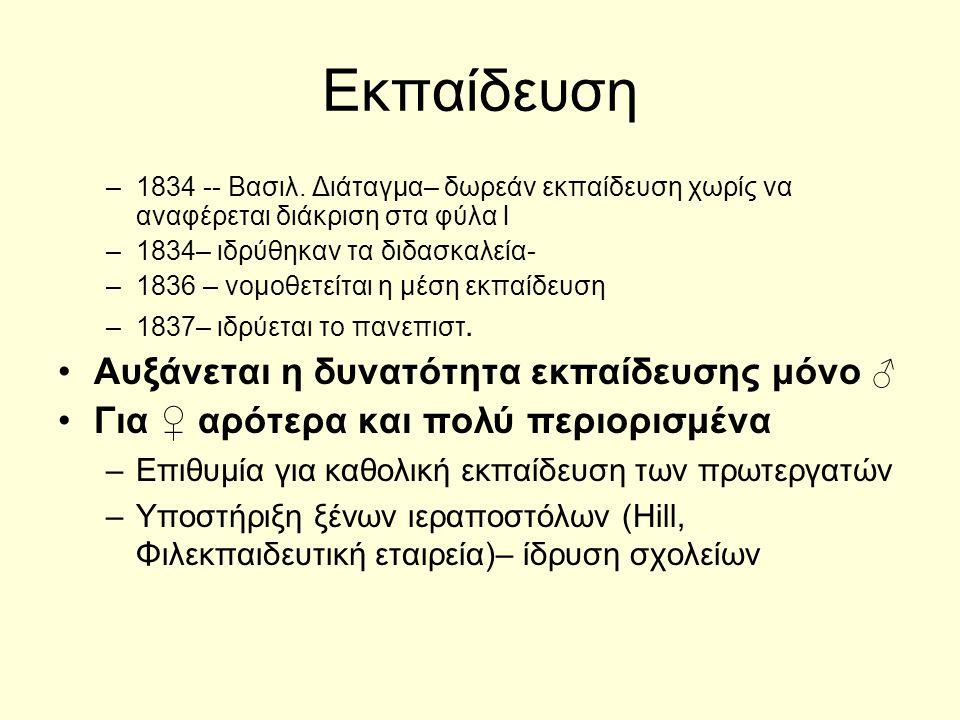 Εκπαίδευση –1834 -- Βασιλ.