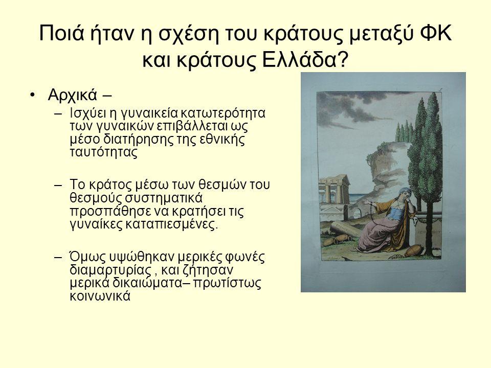 Ποιά ήταν η σχέση του κράτους μεταξύ ΦΚ και κράτους Ελλάδα.