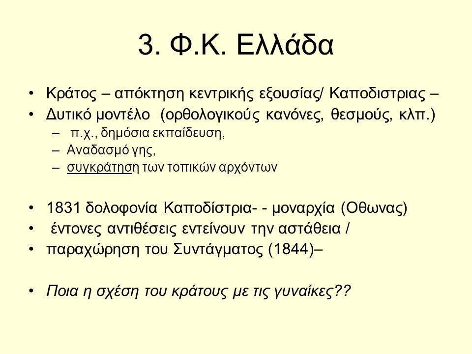 3.Φ.Κ.