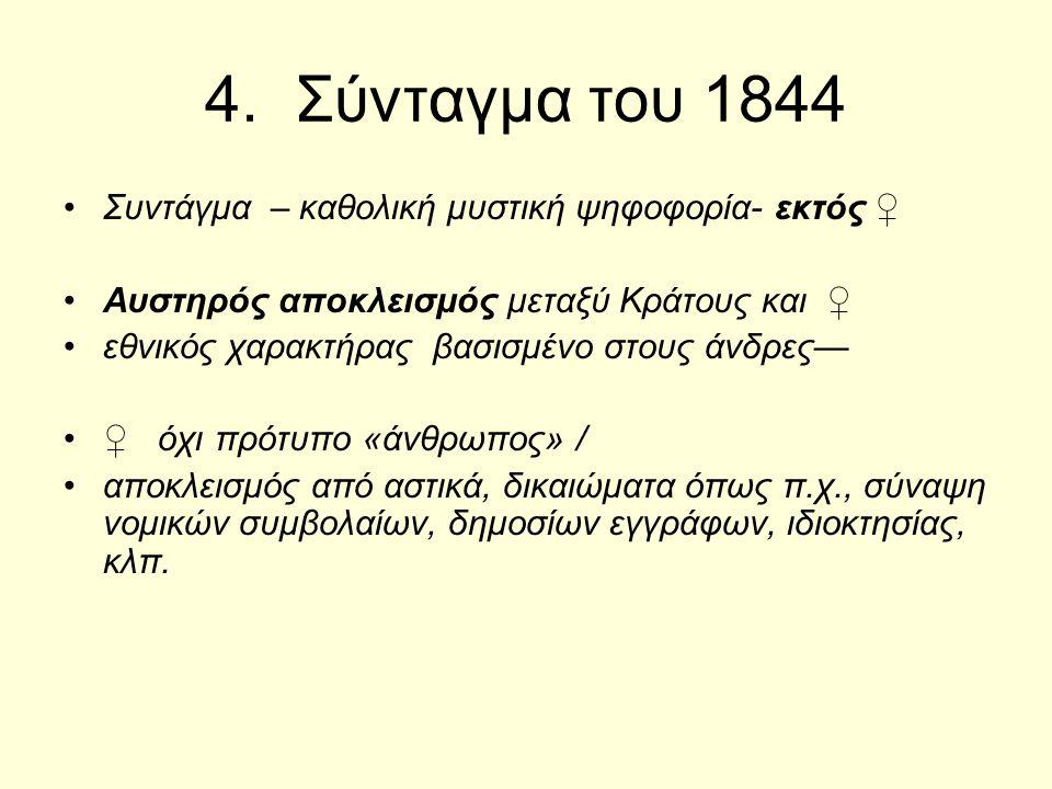 4. Σύνταγμα του 1844 Συντάγμα – καθολική μυστική ψηφοφορία- εκτός ♀ Αυστηρός αποκλεισμός μεταξύ Κράτους και ♀ εθνικός χαρακτήρας βασισμένο στους άνδρε