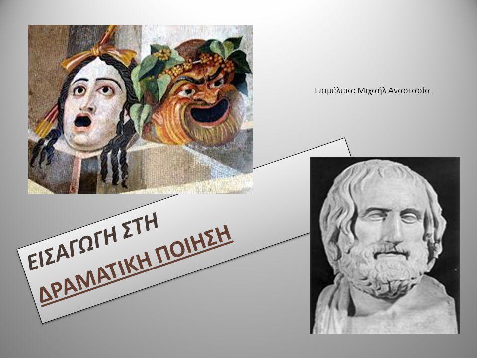 Τα μέρη του αρχαίου θεάτρου Το κοίλον: Ήταν ο χώρος των θεατών, ημικυκλικά απέναντι από τη σκηνή.