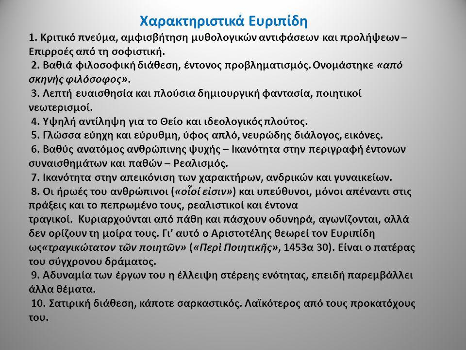 Χαρακτηριστικά Ευριπίδη 1.