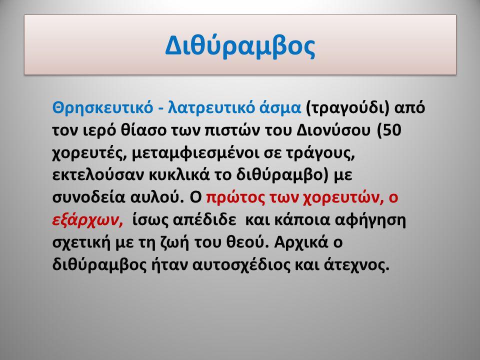 Αισχύλος- Σοφοκλής- Ευριπίδης  Οι Τρεις Μεγάλοι Τραγικοί Καινοτομίες του Ευριπίδη (ο τραγικότατος των ποιητών) Εισήγαγε τον αφηγηματικό πρόλογο και επίλογο (αναπτύσσεται η δράση).