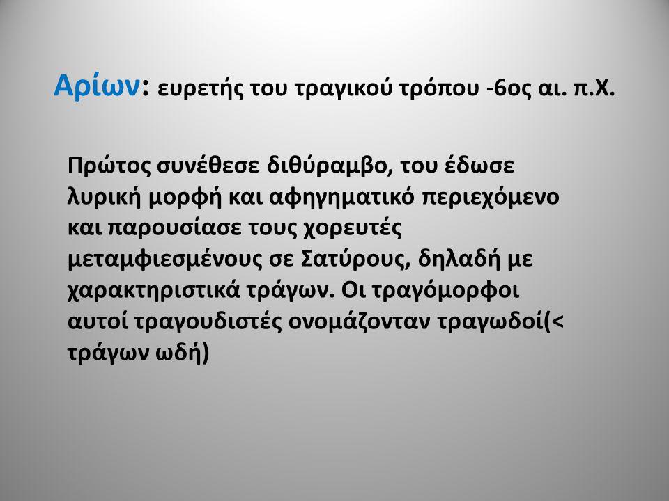 Αρίων: ευρετής του τραγικού τρόπου -6ος αι.π.Χ.