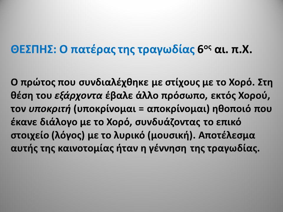 Παραστάσεις Τραγωδιών στην Αρχαία Αθήνα: Στις γιορτές του Διονύσου: Μεγάλα ή εν άστει Διονύσια= νέες τραγωδίες Λήναια = τραγικοί και κωμικοί αγώνες/νέες Μικρά ή κατ αγρούς Διονύσια= επαναλήψεις Ανθεστήρια= αργότερα δραματικοί αγώνες.