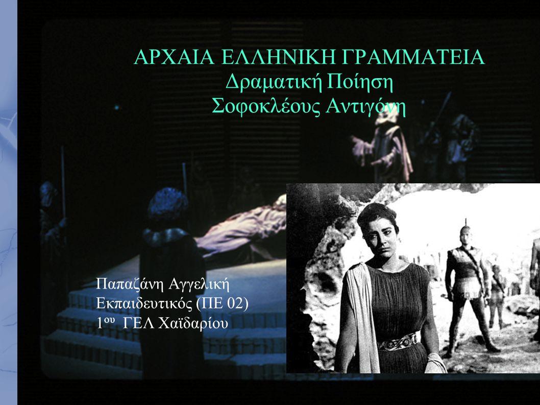 Διδακτικοί Στόχοι Δραματικής Ποίησης Η διδασκαλία επιδιώκει την επαφή των μαθητών με αυτό το συναρπαστικό γραμματειακό είδος της Αρχαίας Ελληνικής Λογοτεχνίας.
