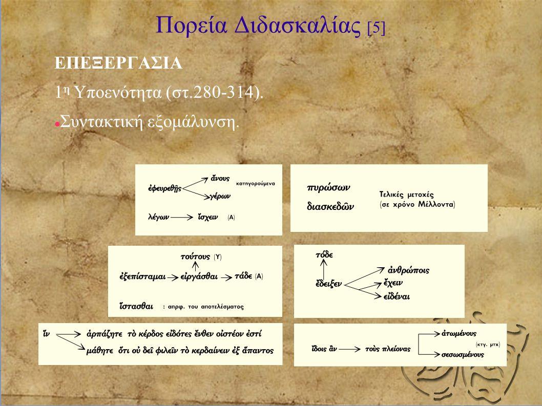 Πορεία Διδασκαλίας [5] ΕΠΕΞΕΡΓΑΣΙΑ 1 η Υποενότητα (στ.280-314). Συντακτική εξομάλυνση.