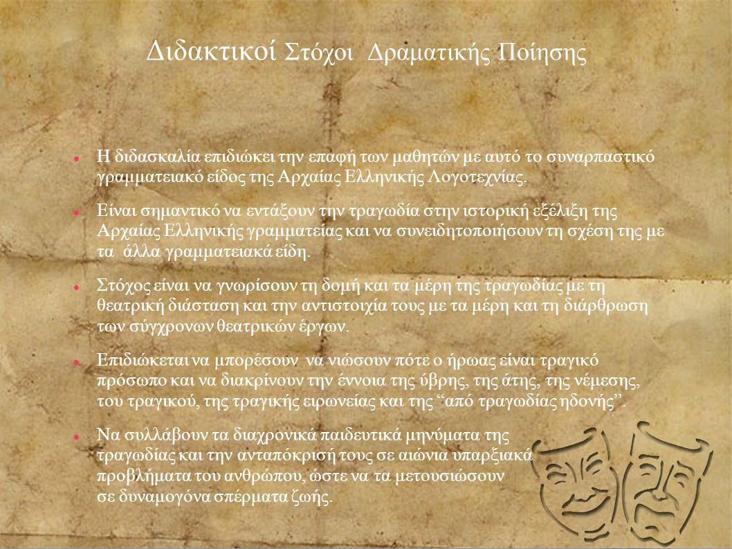 Διδακτικοί Στόχοι Δραματικής Ποίησης Η διδασκαλία επιδιώκει την επαφή των μαθητών με αυτό το συναρπαστικό γραμματειακό είδος της Αρχαίας Ελληνικής Λογ